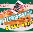 D TEL vol.5★本日エントリー締切!!!0時まで!!!