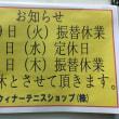 振替休業日のお知らせ