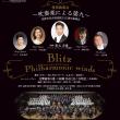 吹奏楽による第九コンサート