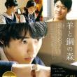 映画「羊と鋼の森」 日本語字幕上映のご案内(再掲)
