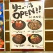 米沢琥珀堂様ラゾーナ川崎プラザ店 リニューアルOPEN!