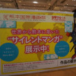 今年も熊本で開催♪~熊本国際漫画祭