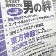 今月の「日経エンタテインメント!」は、男の絆