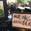 <ギャラリーうつわ> その1 地蔵・野仏写真展
