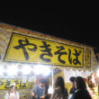 発寒神社春季例大祭