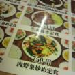 味之道肉野菜炒め定食