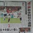 第23節 東京戦(H) 4
