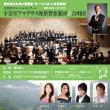 2017年音楽祭情報(企画コンサートの部)