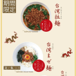 台湾拉麺、台湾まぜ麺