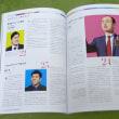 「NewsPicks Magazine」創刊号(イラスト)