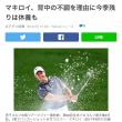 プロゴルファーのニュースを見ていて…