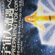 「ユングは知っていた・UFO・宇宙人・シンクロニシティの真相」コンノケンイチ氏(1)・・無意識と宇宙