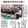 食王国 北海道! 東京都内で北海道の農産物、水産物など道産食材の魅力をアピールしました。