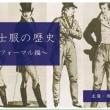 歴史の中に隠された紳士服の変遷