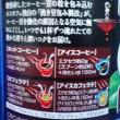 ネスレ日本、ネスカフェレギュラーソリュブルコーヒー・・・これイマイチぃ~XP