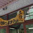 日本一のモグラ駅。土合駅(2017.7.17)