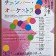 「東京春祭チェンバー・オーケストラ~トップ奏者と煌めく才能が贈る極上のアンサンブル」を聴く~モーツアルト「交響曲第13番」、ハイドン「チェロ協奏曲第1番」他