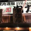 土浦全国花火競技大会!