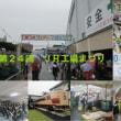 JR工場まつり2019