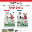 8/24(金)発売!「94で回るゴルフテクニカル&メンタルレッスン」