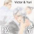 【ユーリ!!!】『秘密 THE TOP SECRET』パロのヴィクトル&勇利 #yurionice