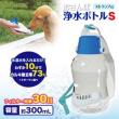 お散歩用 浄水水飲みボトル
