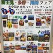 グリナード永山でオーガニックコットン製品をぜひ!