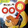 「サイボーグ009」の日」!!「「連載開始の日」!!