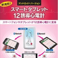 心電図と救命救急