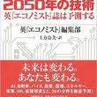 「エコノミスト」誌。2050年の技術未来を予測 AIは人間の行動を変えてしまう。