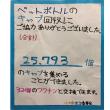 小・中エコ委員会「ペットボトルキャップ回収報告」