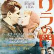 ルネ・クレール・9〜『リラの門』