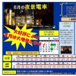 岳南電車公式「8月は夜景電車を大増発します!」