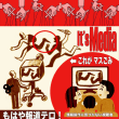 【沖縄の声】特番!沖縄タイムスがラジオ局・我那覇氏らの番組に圧力!取材依頼は受けるべきか・受けざるべきか[H29/9/23]