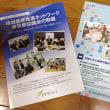 学校で企業等主催の体験型講座を!~東京都の『教育支援コーディネーター・フォーラム』に参加して~