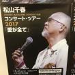 千春のコンサートに行く。