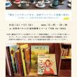 6/23(土)~7/1(日)は、吉祥寺パルコで「海をこえてやってきた、北欧ヴィンテージ食器と絵本vol.4」を開催します。