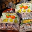 蓮台寺柿の干し柿 (伊勢