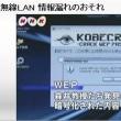 NHK朝のニュースで紹介されました...WEP解読ツール