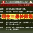 日本人は最新鋭ピカピカ軍事兵器=移民兵器を知らないらしい【ガラケーの日本人】