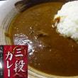 大阪ミナミ Bar煦煦 三段カレー