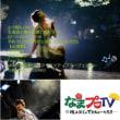本日(11/15)22時より「なまプロTV」/ゲスト:YOSHIKOさん!・今週もピンクレディ特集/明日のライブもね!