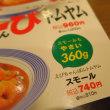 リンガーハット@西新宿店 「えびトムヤムちゃんぽん」