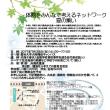 7月30日(日曜日)内海千春さんの講演は聞き逃せません!