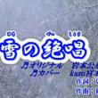 ♬・雪の絶唱   1月10日リリース