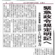 「京都新聞」にみる近代・現代-98(記事が重複している場合があります)