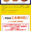 三太郎の日