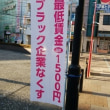 小田急相模原駅で宣伝/座間市子ども子育て会議を傍聴!2月13日(火)のつぶやき