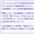【神戸地裁】インターネットで知り合った小学女児に乱暴 住所不定無職の30歳男に懲役4年判決 強制性交罪