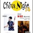 秋のChina Night